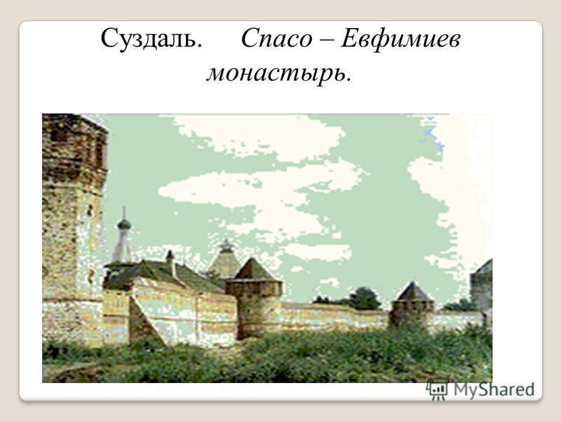 Суздаль. Спасо – Евфимиев монастырь.