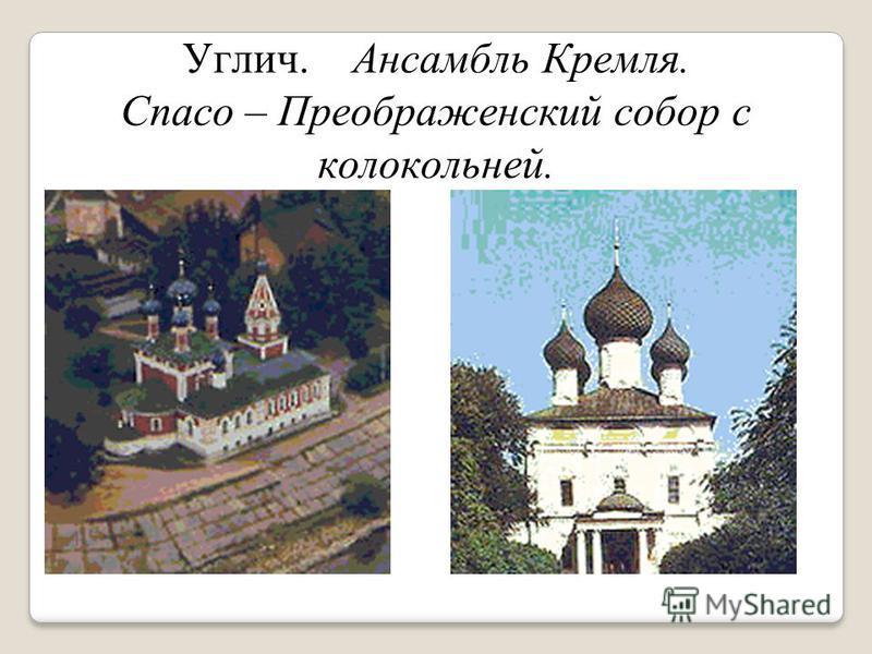Углич. Ансамбль Кремля. Спасо – Преображенский собор с колокольней.