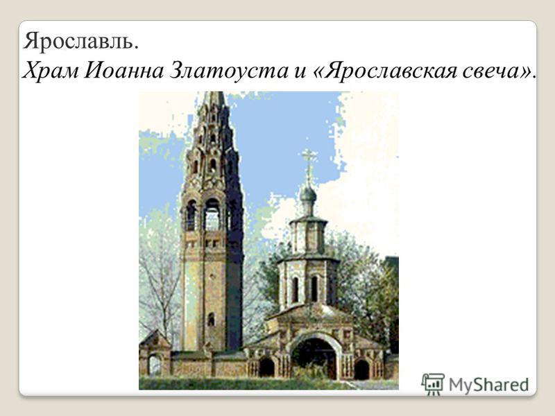 Ярославль. Храм Иоанна Златоуста и «Ярославская свеча».