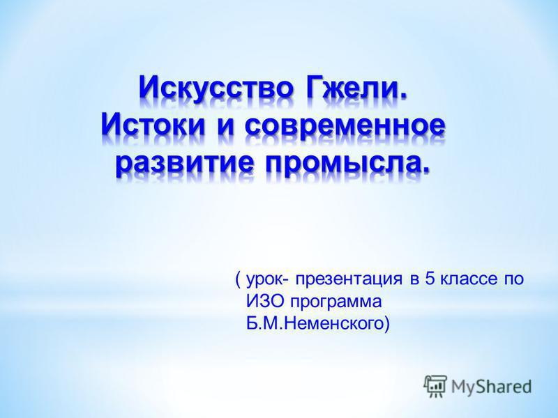 ( урок- презентация в 5 классе по ИЗО программа Б.М.Неменского)