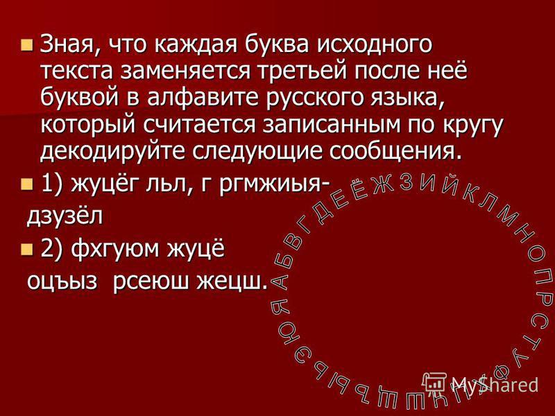 Зная, что каждая буква исходного текста заменяется третьей после неё буквой в алфавите русского языка, который считается записанным по кругу декодируйте следующие сообщения. Зная, что каждая буква исходного текста заменяется третьей после неё буквой