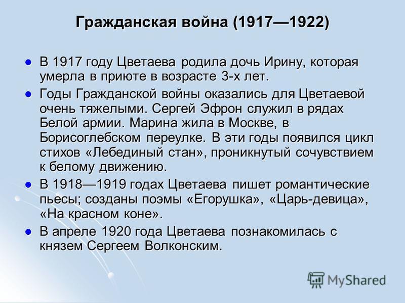 Гражданская война (19171922) В 1917 году Цветаева родила дочь Ирину, которая умерла в приюте в возрасте 3-х лет. В 1917 году Цветаева родила дочь Ирину, которая умерла в приюте в возрасте 3-х лет. Годы Гражданской войны оказались для Цветаевой очень