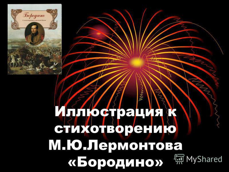 Иллюстрация к стихотворению М.Ю.Лермонтова «Бородино»