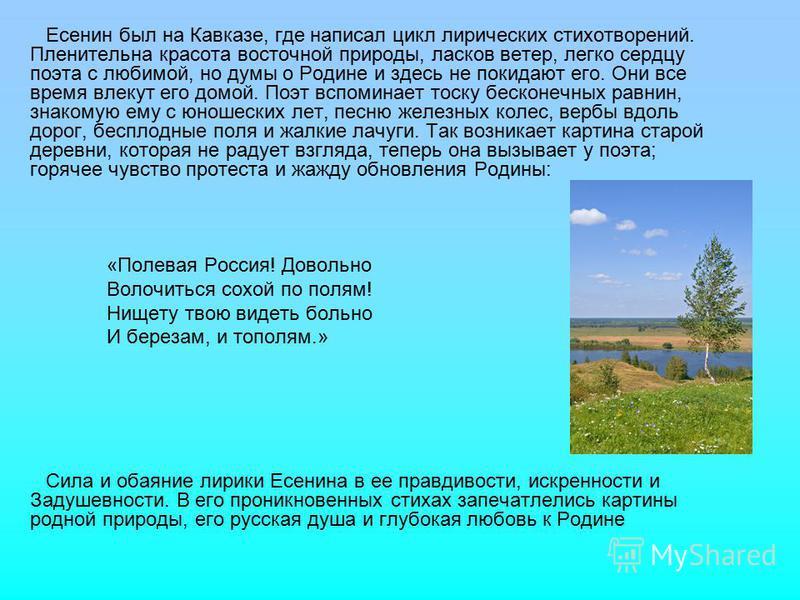Есенин был на Кавказе, где написал цикл лирических стихотворений. Пленительна красота восточной природы, ласков ветер, легко сердцу поэта с любимой, но думы о Родине и здесь не покидают его. Они все время влекут его домой. Поэт вспоминает тоску беско