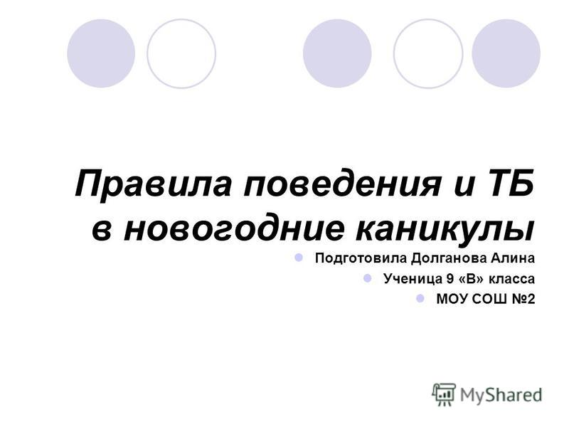 Правила поведения и ТБ в новогодние каникулы Подготовила Долганова Алина Ученица 9 «В» класса МОУ СОШ 2