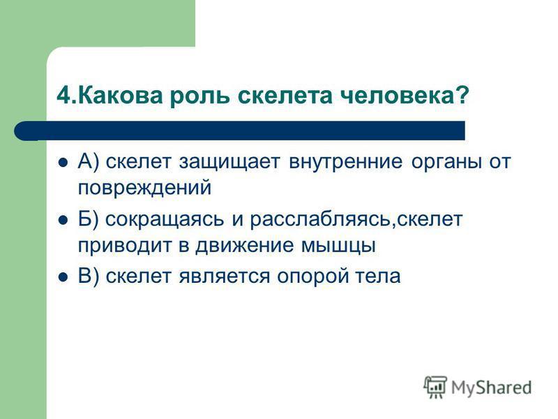3. Какие предметы ухода за кожей указаны правильно? А) зубная щетка.зубная паста,жевательная резинка Б) мочалка,мыло,полотенце,крем В) гуталин,обувная щетка,клей