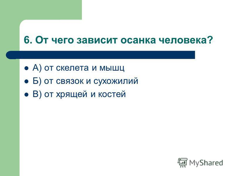 5. Назови орган,расположенный внутри черепа. А) почки Б)головной мозг В)селезенка