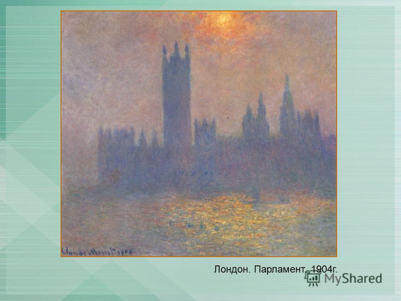 Лондон. Парламент. 1904 г.