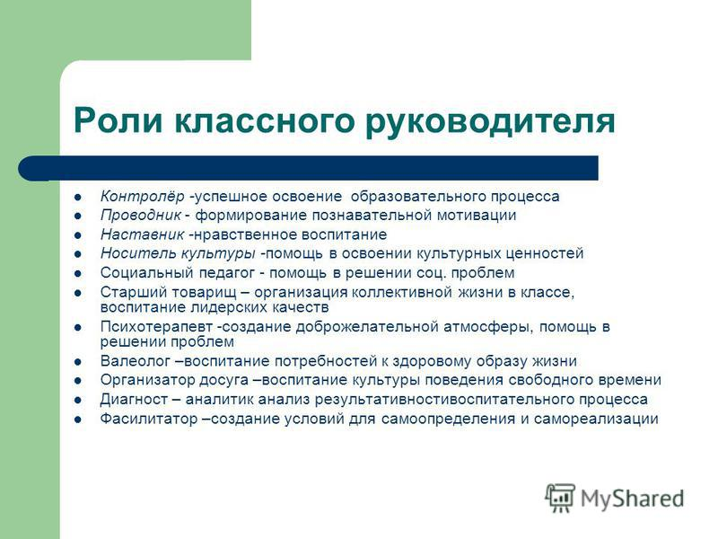 ЭТАПЫ ПЕДСОВЕТА: 1-й этап-определение основных проблем по теме; 2-й этап-коллектив и условия его формирования; 3-й этап -формы и методы организации коллектива; 4-й этап-личность и условия ее формирования; 5-й этап-решение основных проблем по теме; 6-