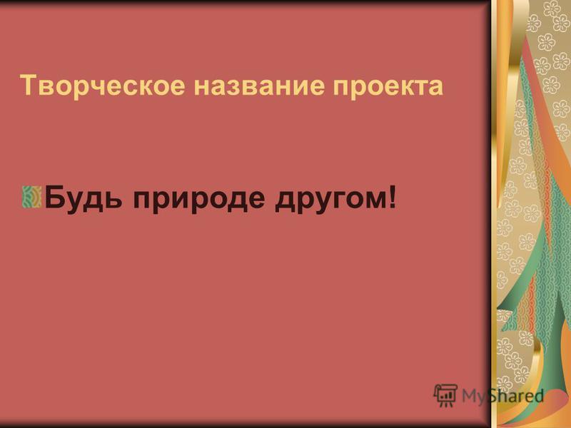 Тема: Красная книга Приморья Было время, когда дикая природа внушала безотчётный страх человеку, то теперь её нужно защищать. С. Шварц