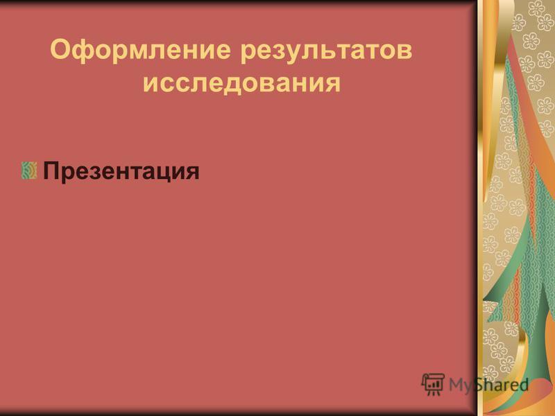 Темы самостоятельного исследования Группа «Зоологи»: Редкие и исчезающие животные Приморского края. Причины исчезновения редких животных. Охрана исчезающих животных Приморья. Опрос учащихся 3-4 классов. Группа «Ботаники»: Редкие и исчезающие виды рас