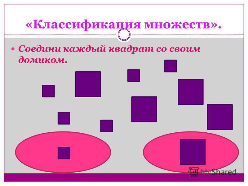 «Классификация множеств». Соедини каждый квадрат со своим домиком.