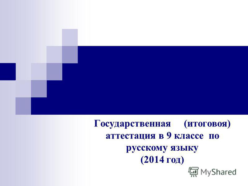 Новая форма государственной (итоговой) аттестации в 9 классе по русскому языку (2009 год) Государственная (итоговая) аттестация в 9 классе по русскому языку (2014 год)