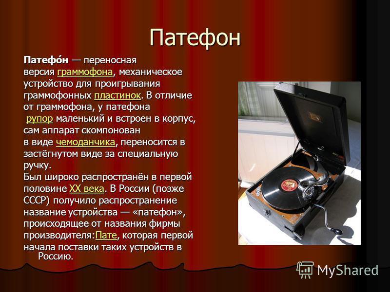 Патефон Патефо́н переносная версия граммофона, механическое граммофона устройство для проигрывания граммофонных пластинок. В отличие пластинок от граммофона, у патефона рупор маленький и встроен в корпус, рупор маленький и встроен в корпус,рупор сам