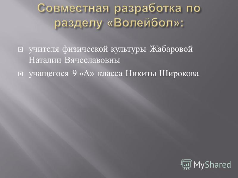учителя физической культуры Жабаровой Наталии Вячеславовны учащегося 9 « А » класса Никиты Широкова