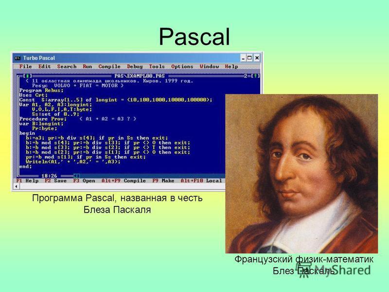 Pascal Французский физик-математик Блез Паскаль Программа Pascal, названная в честь Блеза Паскаля