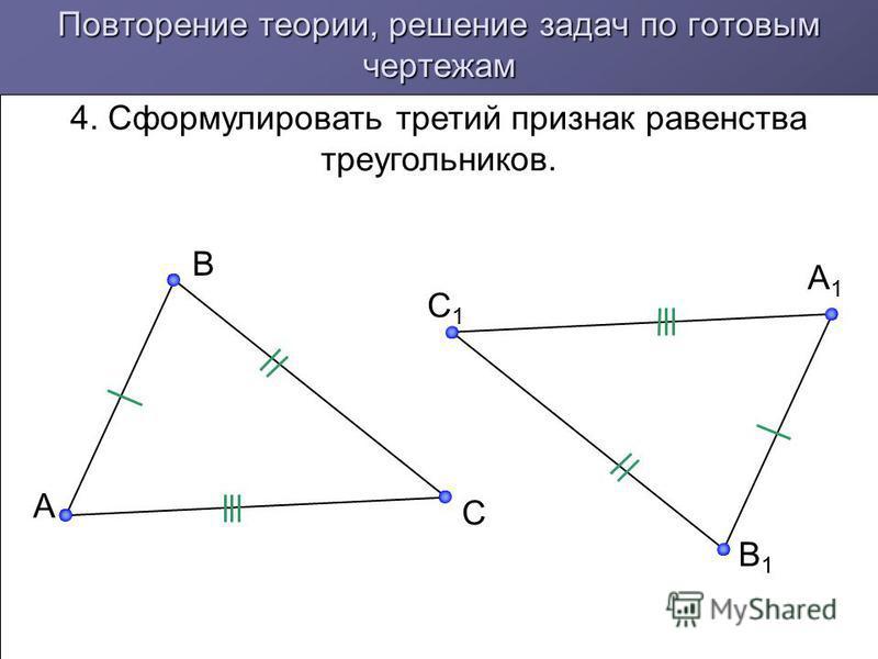 Повторение теории, решение задач по готовым чертежам 4. Сформулировать третий признак равенства треугольников. A B C C1C1 A1A1 B1B1