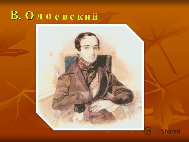 В.В.В.В.Одо невский