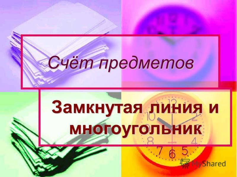 Счёт предметов Замкнутая линия и многоугольник