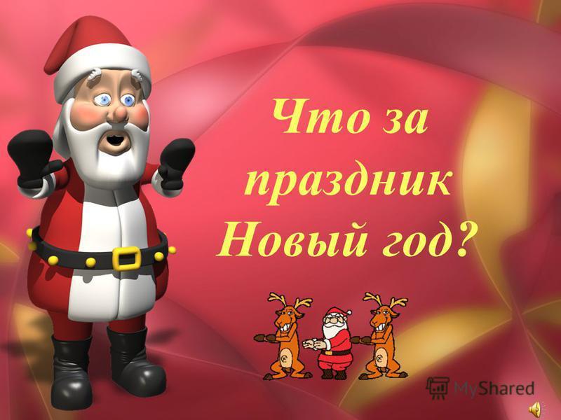 Что за праздник Новый год?
