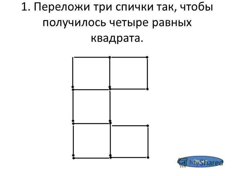 Спиши ру логические задачи ответы 6 класс