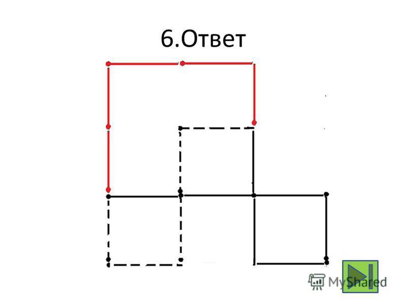 6.Ответ
