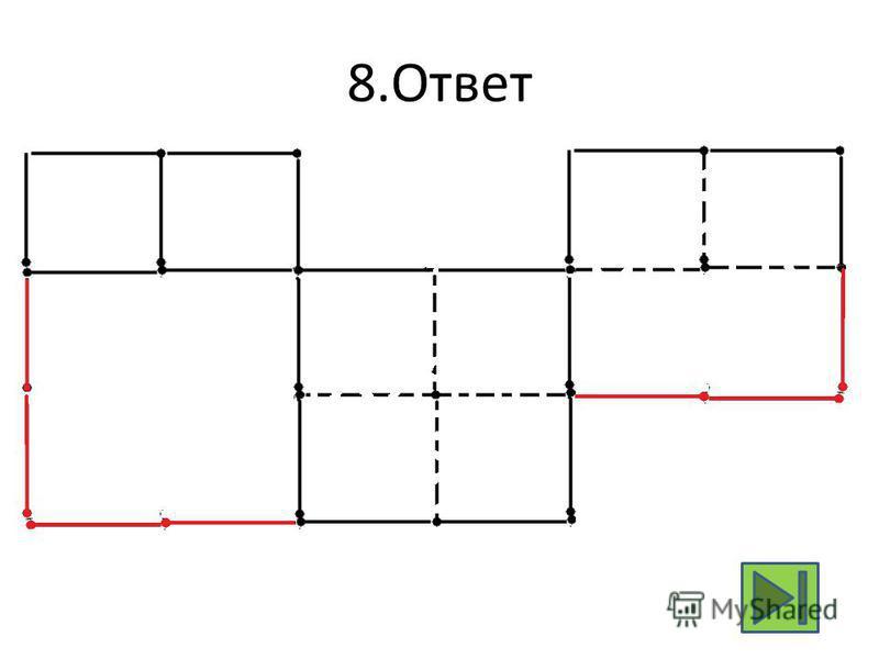 8.Ответ
