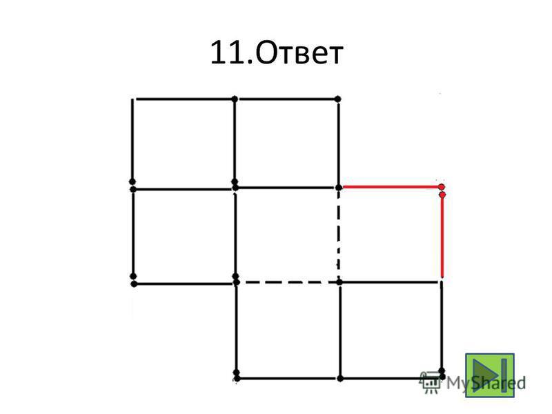 11.Ответ