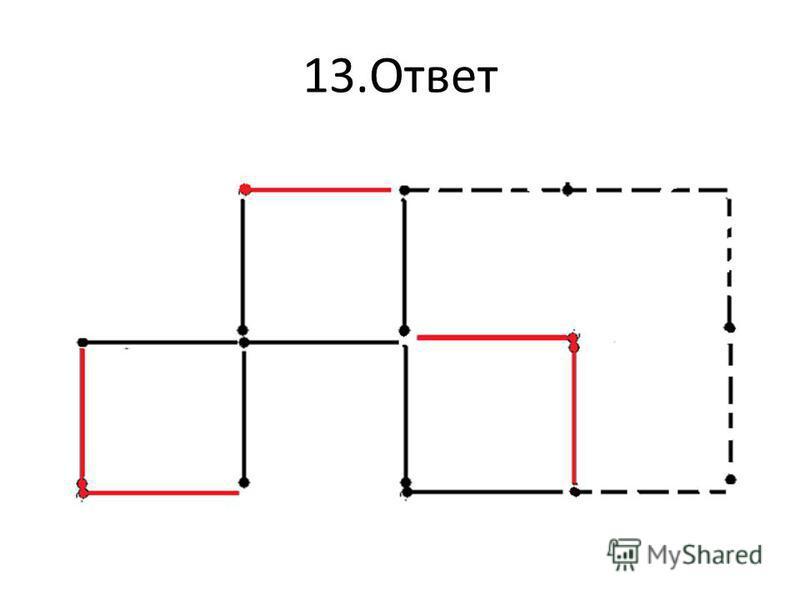 13.Ответ