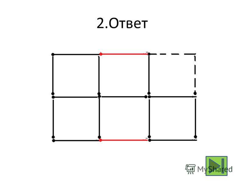 2.Ответ