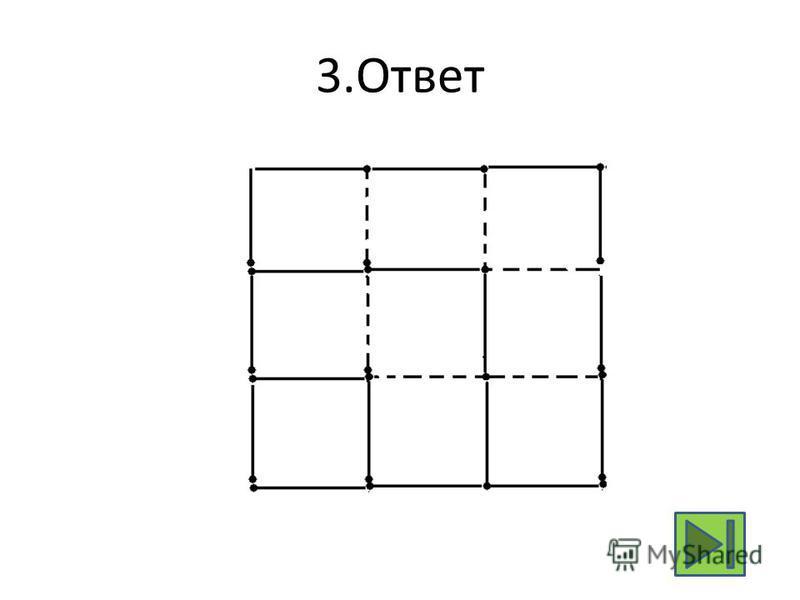 3.Ответ