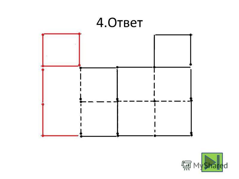 4.Ответ