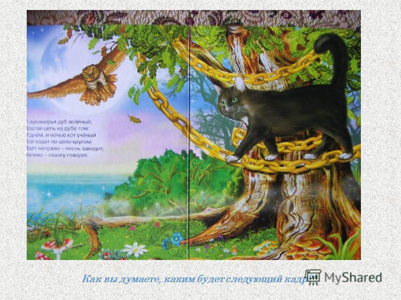 Урок литературного чтения во 2 классе пушкин у лукоморья дуб зеленый