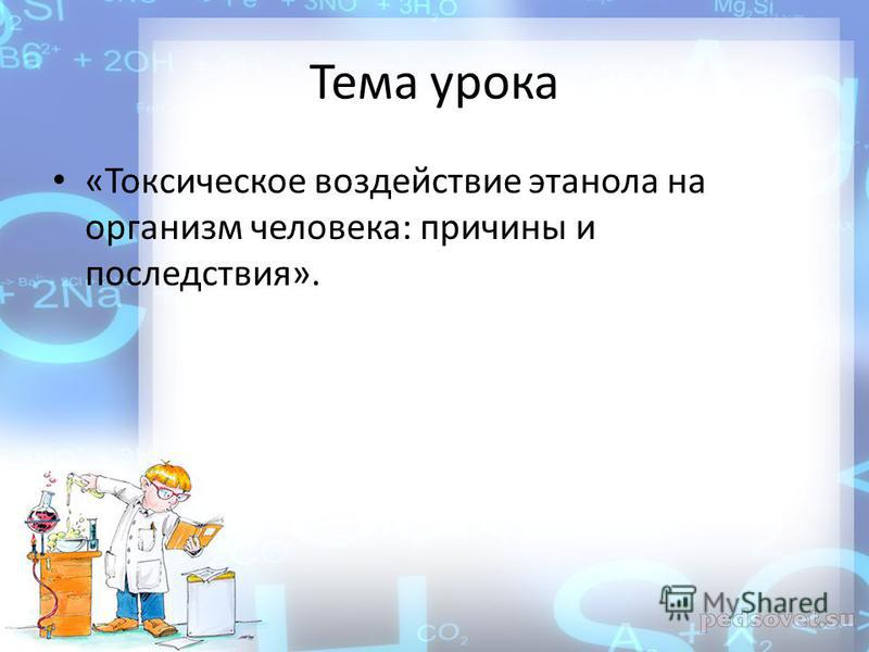 Тема урока «Токсическое воздействие этанола на организм человека: причины и последствия».