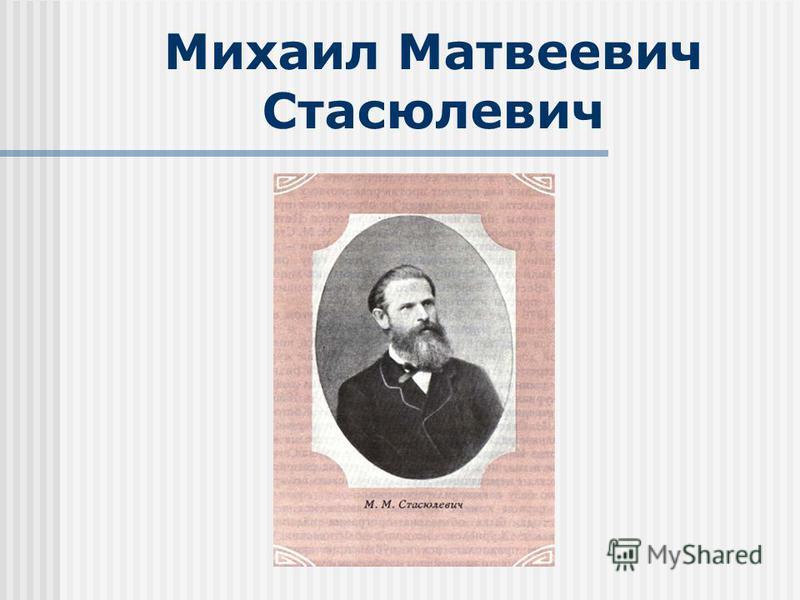 Михаил Матвеевич Стасюлевич