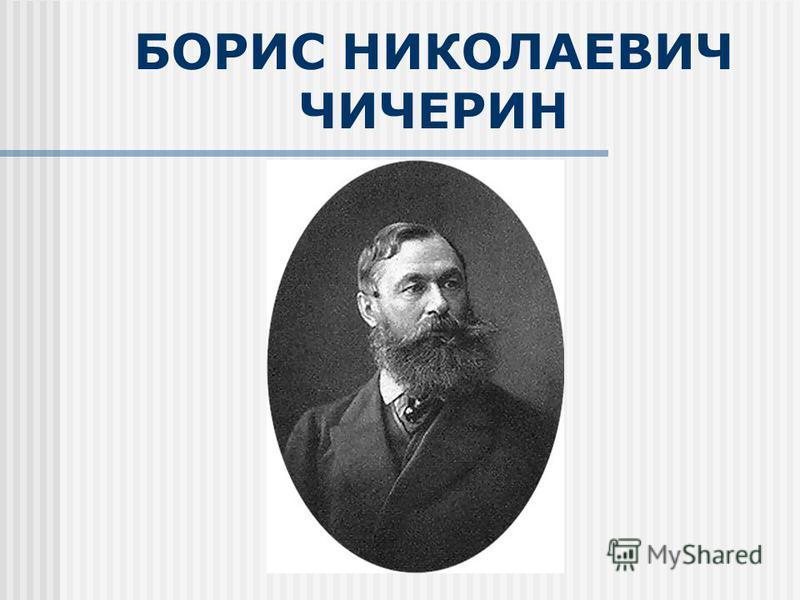 БОРИС НИКОЛАЕВИЧ ЧИЧЕРИН