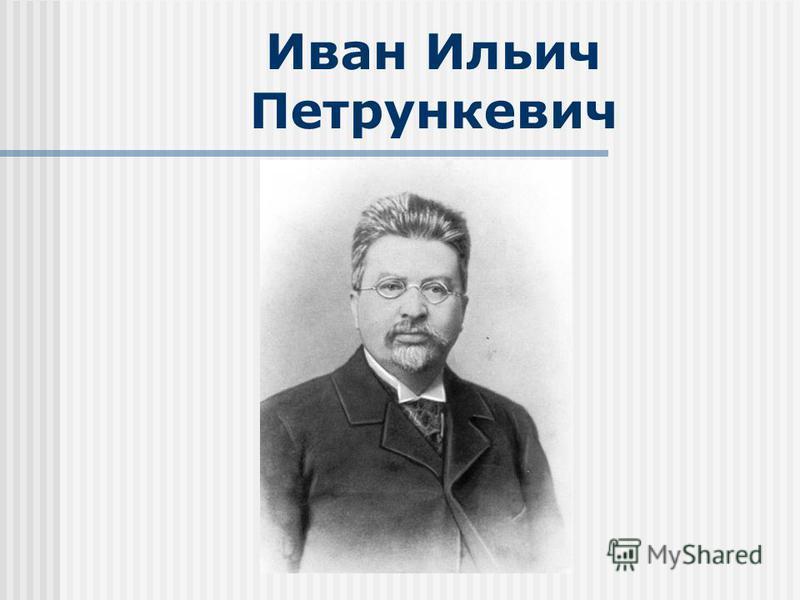 Иван Ильич Петрункевич