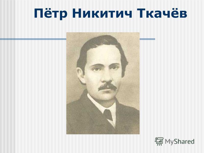 Пётр Никитич Ткачёв