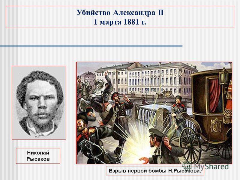 Убийство Александра II 1 марта 1881 г. Николай Рысаков Взрыв первой бомбы Н.Рысакова.