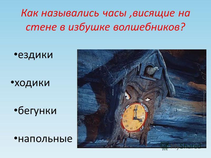 В кого превратились дети, терявшие время зря? в лягушек стариков и старушек в облако мармелад
