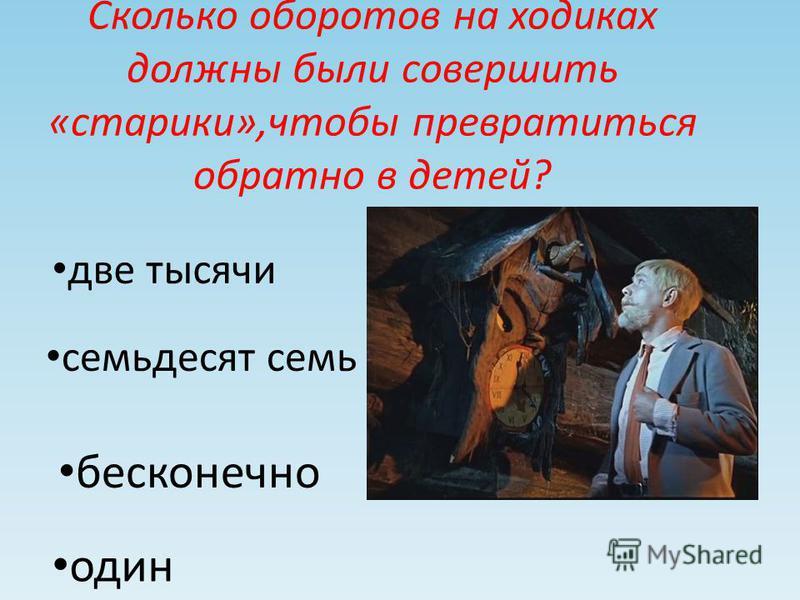 На чём ехал «старичок»Вася Зайцев, ученик 2 класса? на «сыре» на «колбасе» на «сардельке» на «пироженном»