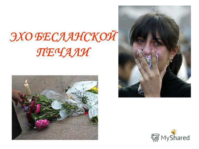 ЭХО БЕСЛАНСКОЙ ПЕЧАЛИ
