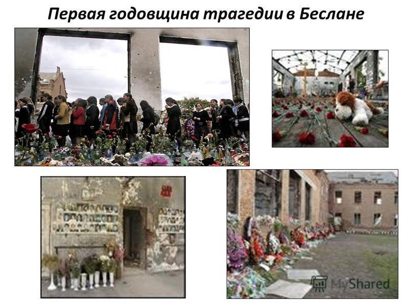 Первая годовщина трагедии в Беслане