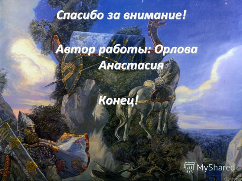 Спасибо за внимание! Конец! Автор работы: Орлова Анастасия