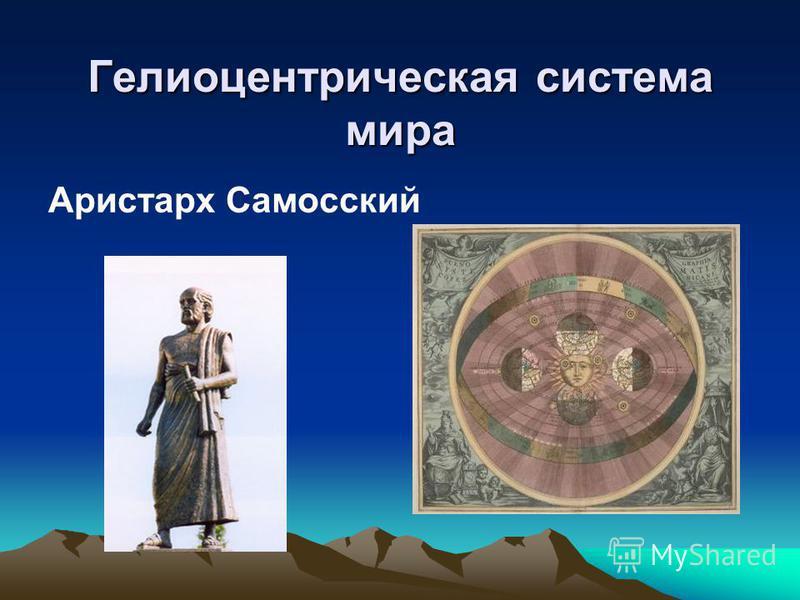 Первые карты Вселенной Птолемей (геоцентрическая система мира)