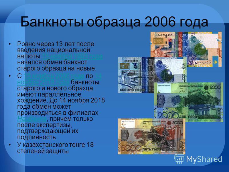 Банкноты образца 2006 года Ровно через 13 лет после введения национальной валюты 15 ноября 1993 года начался обмен банкнот старого образца на новые.15 ноября 1993 года С 15 ноября 2006 года по 14 ноября 2018 года банкноты старого и нового образца име