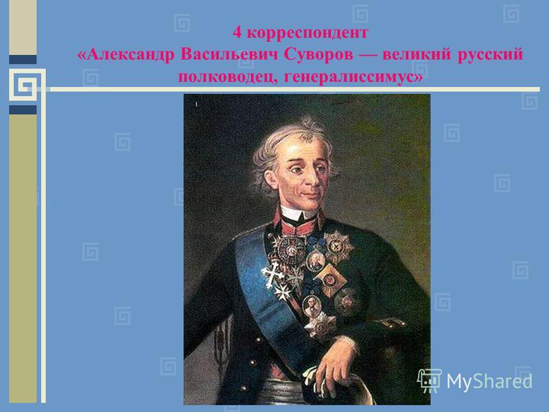 4 корреспондент «Александр Васильевич Суворов великий русский полководец, генералиссимус»