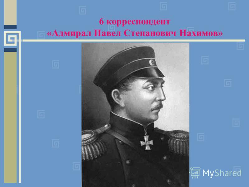 6 корреспондент «Адмирал Павел Степанович Нахимов»