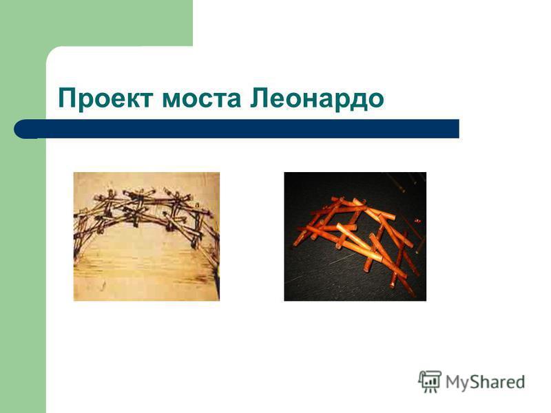 Проект моста Леонардо