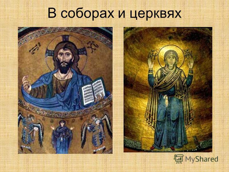 В соборах и церквях